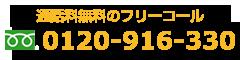 電話番号:0120−916−330