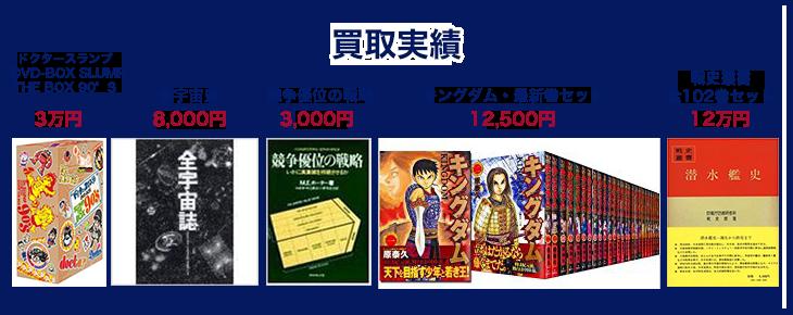 古書買取本舗が千葉で選ばれる5つの理由